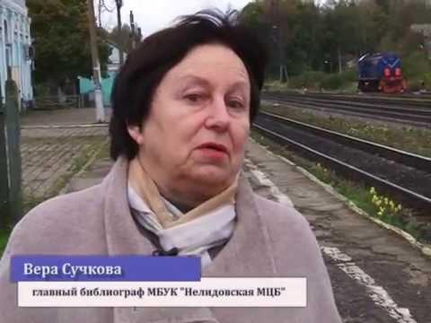 115 лет железнодорожной станции города