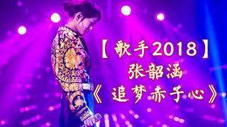 HD高清音质 【歌手2018】 张韶涵  -《追梦赤子心》 无杂音清晰版本