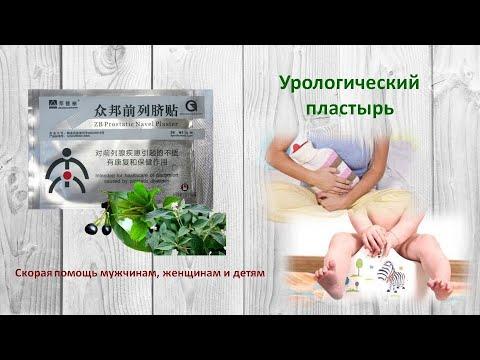 Урологические пластыри ZB Prostatic Navel Plasters