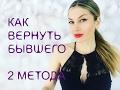 КАК ВЕРНУТЬ БЫВШЕГО ПАРНЯ 2 МЕТОДА I Алекса Оник mp3