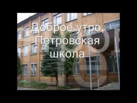 видео: Гимн Петровской школы