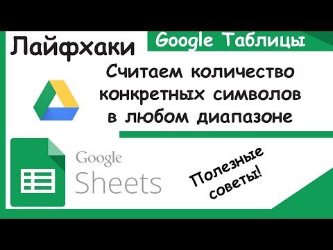 Google таблицы.Как посчитать количество определенных символов в диапазоне.Лайфхаки Google Sheets