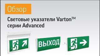 Световые указатели Varton серии Advanced