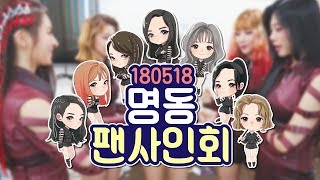 Baixar [Dreamcatcher's Note] 'YOU AND I' 명동 팬사인회