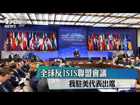 全球反ISIS聯盟會議 我駐美代表出席