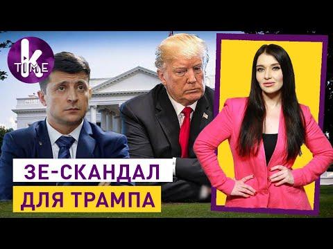 Встреча Зеленского и Трампа: новый скандал в США из-за Украины — #95 Влог Армины
