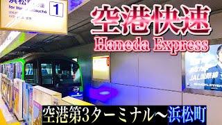 東京モノレール羽田空港線 空港第3ターミナル〜浜松町 前面展望