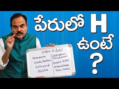 మీ పేరు లో H ఉంటే ? - If Your Name Starts With 'H' Then You Must Watch This Video #MGKNumerology