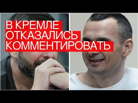 ВКремле отказались комментировать возможность обмена Сенцова наВышинского