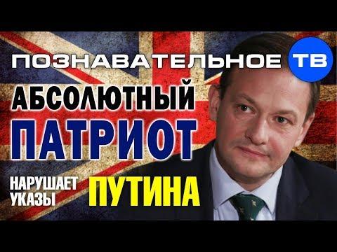 Почему абсолютный патриот нарушает указы Путина? (Познавательное ТВ, Артём Войтенков)