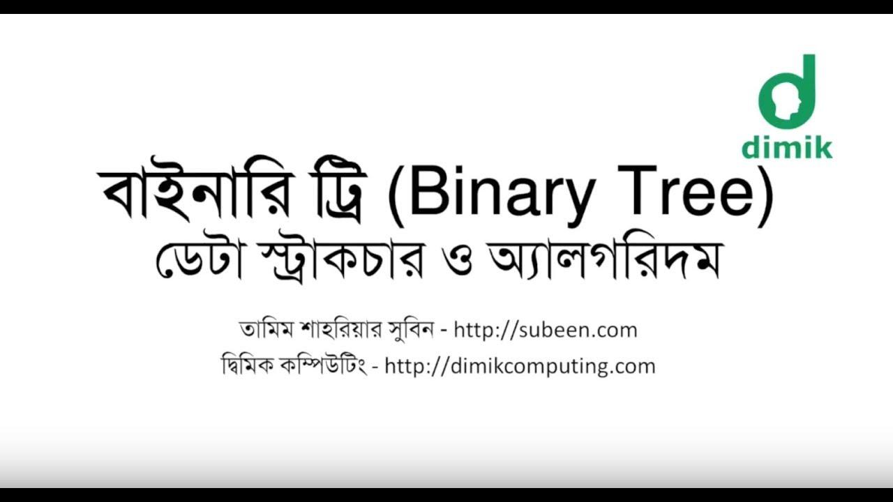 Binary com curang, binary trading