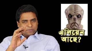 সৃষ্টি রহস্য: এলিয়েন বা ভিনগ্রহের প্রানী আছে কি? -BY, Shahed Alam II Bangla InfoTube