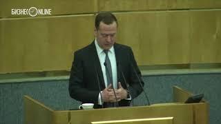 Медведев: инаугурация Путина состоится 7 мая, после чего правительство сложит свои полномочия