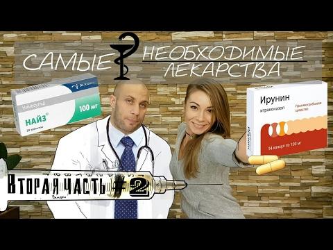 для похудения лекарства