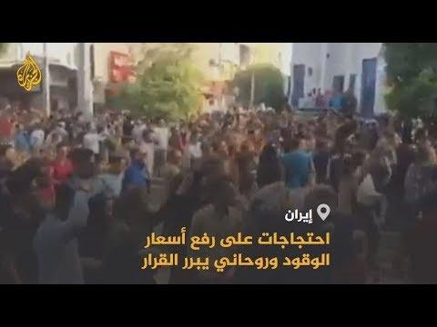 ???? السلطات الإيرانية تعترف بالاحتجاجات وتتهم الأعداء بالوقوف وراءها  - نشر قبل 2 ساعة
