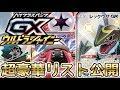 【超豪華】GXウルトラシャイニーの最新情報公開!!【ポケモンカード】