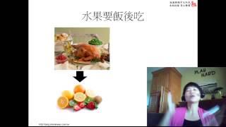 Sara的健康自己來 之 食食課課教室 第85集:水果飯前吃還是飯後吃?