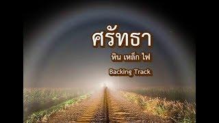 ศรัทธา - หิน เหล็ก ไฟ | Backing Track ดนตรีฝึกร้อง
