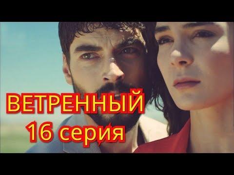 ВЕТРЕНЫЙ 16 серия АНОНС Дата выхода