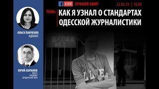 Юрист Абрамов Юрий. Как я узнал о стандартах одесской журналистики