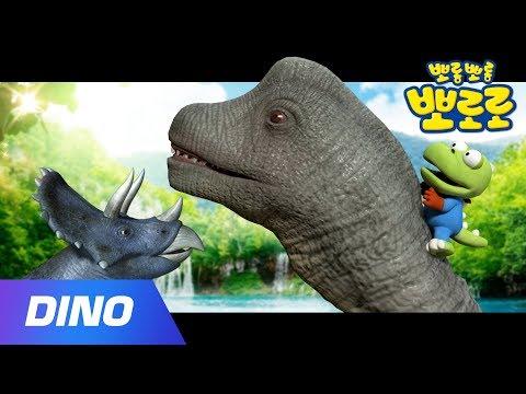 뽀로로 공룡월드 | 뽀로로 공룡섬 | 뽀로로 공룡송