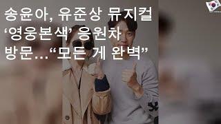 """송윤아, 유준상 뮤지컬 '영웅본색' 응원차 방문…""""모든…"""
