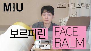 보르피린 페이스밤/스틱밤 만들기_MIU_생활탐구실