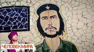 Куба. Индекс счастья. Часть 1. Человек мира 🌏 Моя Планета