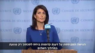 U.S. Ambassador Nikki Haley Rips the LUNATIC ASYLUM known as the United Nations (U.N.)