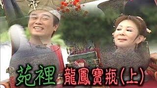 台灣奇案 EP261|苑裡-龍鳳寶瓶(上)