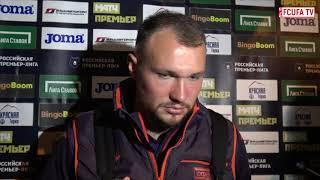 Алексей Никитин В этом году мы не должны дать шансов «Чайке» в Кубке
