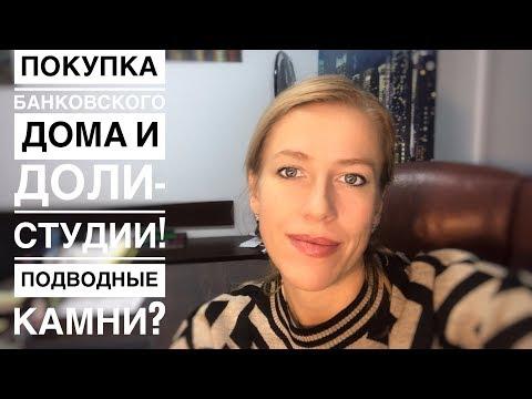 """ПОКУПКА Доли-студии,дома у банка!// """"Подводные камни""""."""