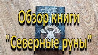 """Обзор книги """"Северные руны"""""""