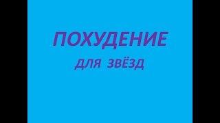 Диета от певицы Ирины Понаровской.