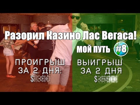 Видео Казино х играть