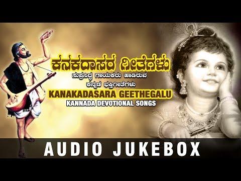 Kanakadasara Geethegalu Jukebox | P B Srinivas | Kannada Bhakthi Geethegalu | Kanaka Dasara Padagalu