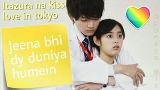Jeena bhi dy duniya humein || itazura na kiss love in tokyo || Most Romantic Love Story 💝