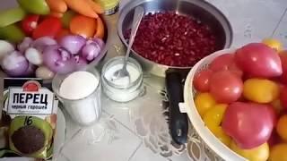 Овощной салат с фасолью на зиму