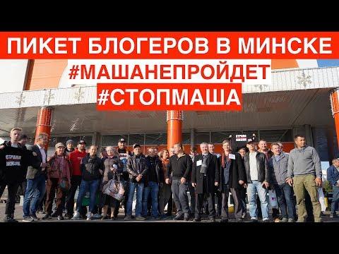 Свободные белорусы поддержали пикет блогеров в Минске