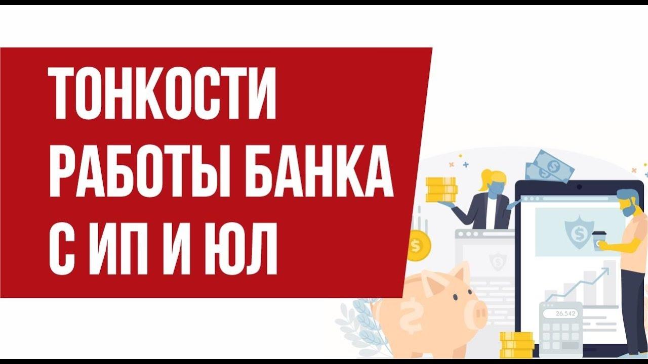 Тонкости банка работающий с ИП и ЮЛ. Бизнес с нуля | Евгений Гришечкин