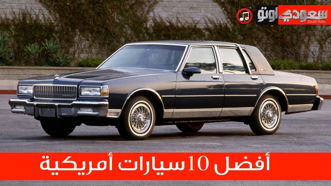أفضل 10 سيارات أمريكية في التاريخ سعودي أوتو Youtube