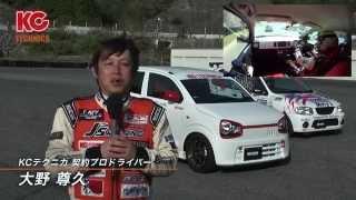 KCテクニカ 36アルト PV「おやじが遊ぶ36アルト」 thumbnail