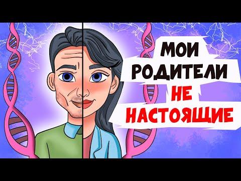 МОИ РОДИТЕЛИ НЕ НАСТОЯЩИЕ | Анимированные Истории про родителей