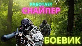 Русский криминальный боевик про снайпера (Боевики и Детективы)