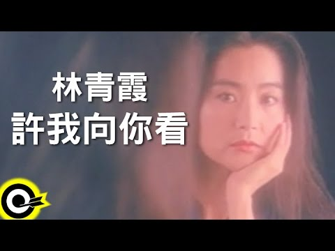 林青霞 Brigitte Lin【許我向你看】Official Music Video