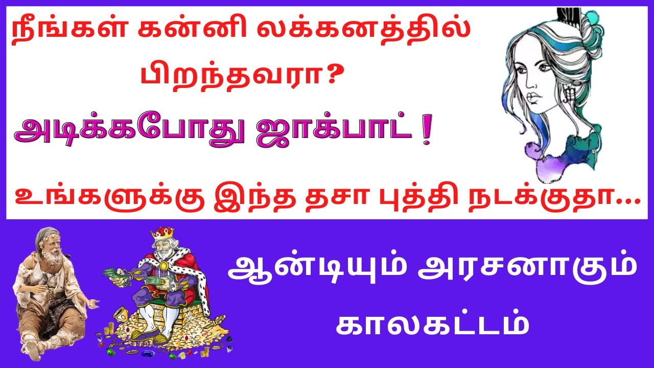 When Will Come Good Time For Kanni Lagnam | Secrets Of Kanni Lagnam | Good Dasa Bukthi