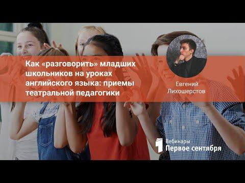 Как «разговорить» младших школьников на уроках английского языка: приемы театральной педагогики