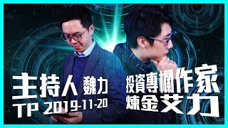 TASTY POWER 2019-11-20 Live