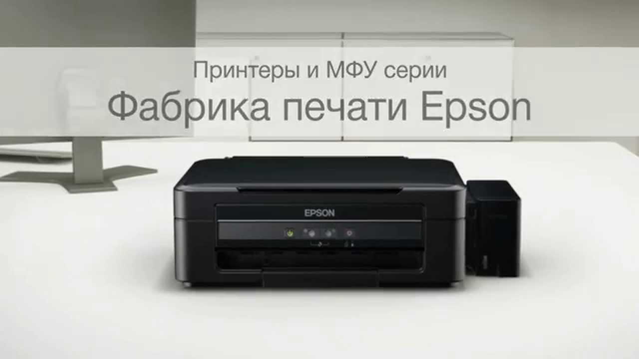 Фабрика печати Epson L-серии - рекордно низкая себестоимость печати (короткая версия) MyTub