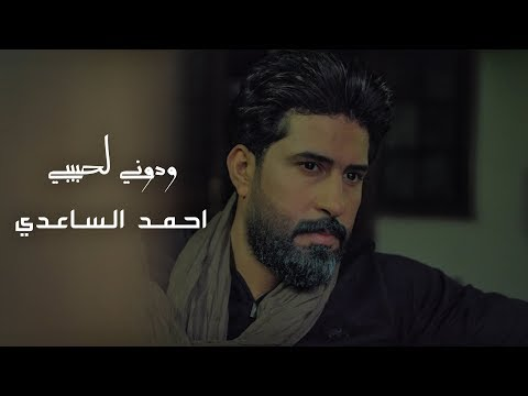 احمد الساعدي - ودوني لحبيبي [Ahmed Al Saadi - Wadawin Al Habibi [Excluzive Video